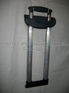 1192723 Ручка тележки 52 см
