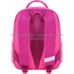 0058070 Рюкзак школьный Отличник 20 л