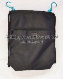 АМ2 Рюкзак мешок