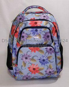 548 Рюкзак школьный Цветы
